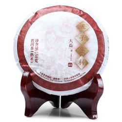 "Пуэр Шу Мэнхай Да И ""У Цзы Дэн Кэ"" (Пять заветных желаний), 2020 год, 150 грамм. Оригинал."