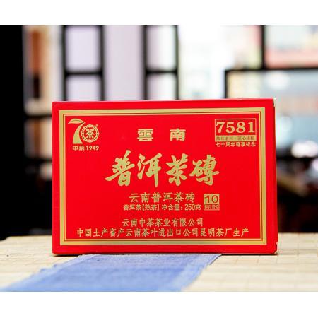 """Пуэр Шу  Юбилейный """"7581"""" от завода Куньмин  2019 г. кирпич 250 гр."""