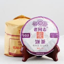 """Пуэр Шу Лао Тун Чжи """"908"""" (141), Хай Вань, 2014 год, 200 грамм. Оригинал"""