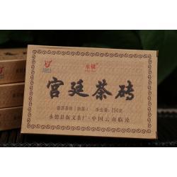 Пуэр Шу Синь Вэнь «Юн Чжень Гунтин Ча Чжуань»  (Дворцовый/Императорский пуэр), 250 грамм, 2019 год.